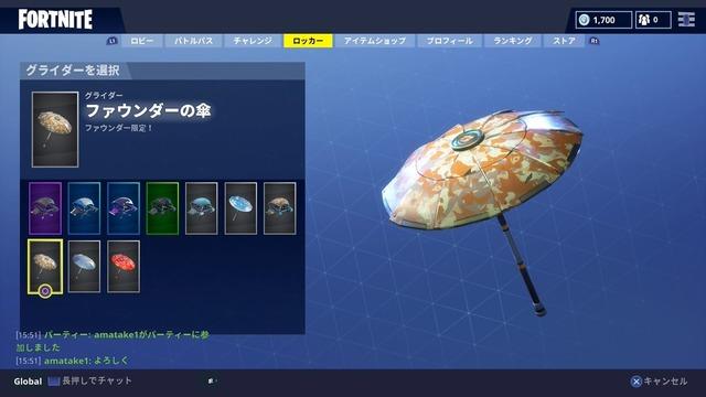 ファウンダーの傘