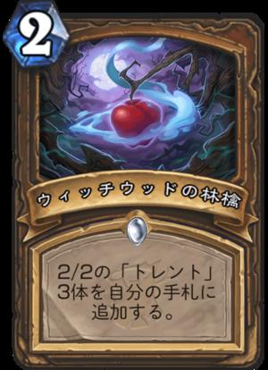 ウィッチウッドの林檎