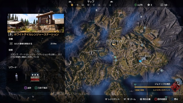 Far Cry® 5_20180330181916