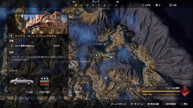 Far Cry® 5_20180330182012
