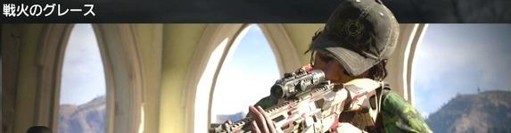 ファークライ5_戦火のグレース