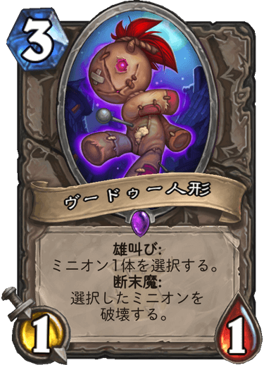 ヴードゥー人形