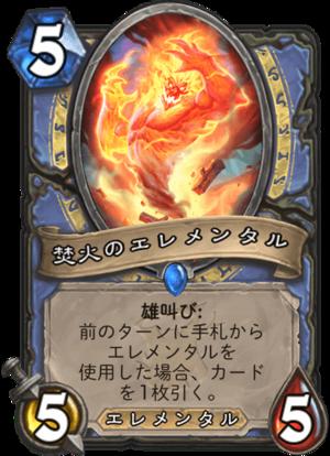 焚火のエレメンタル
