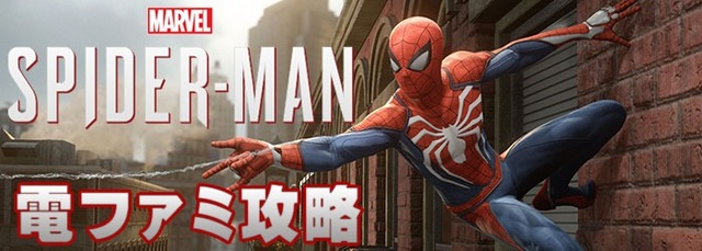 spiderman-ps4-攻略