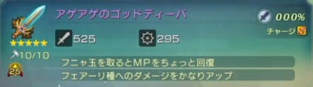 シラズの森・品質15・強化【MAX】・ゴッドディーバ