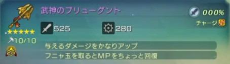 シラズの森・品質15・強化【MAX】・ブリューグント