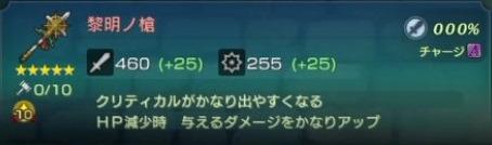 黎明ノ槍・品質10