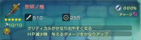 黎明ノ槍・品質10・強化10