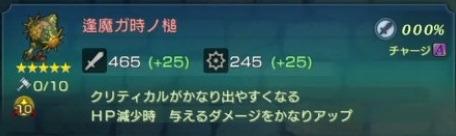 逢魔ガ時ノ鎚・品質10