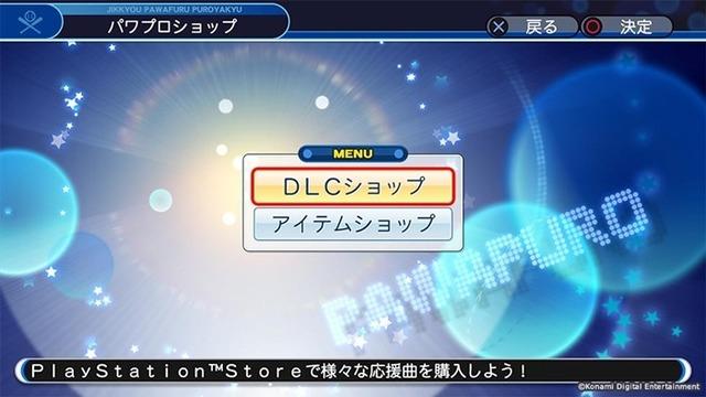 DLC購入方法