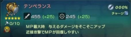 テンペランス・品質10