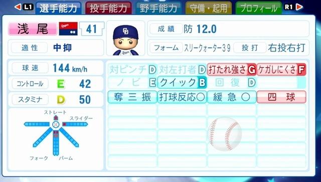 パワプロ2018_浅尾拓也