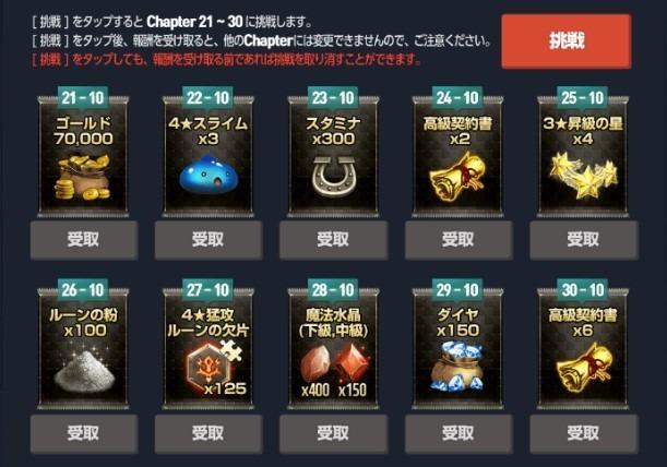 ストーリー完走チャレンジch21-30