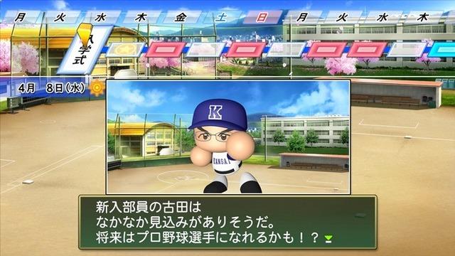 実況パワフルプロ野球2018栄冠・古田