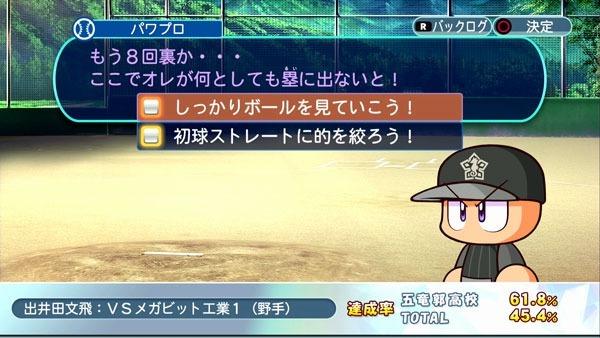 出井田_メガビット工業(野手)