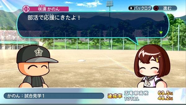 パワプロ2018_咲須かのん試合見学1