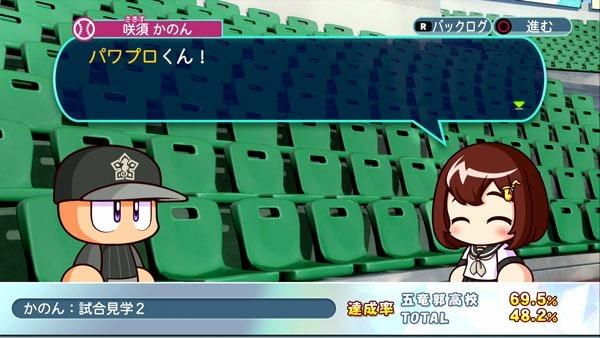 パワプロ2018_咲須かのん試合見学2