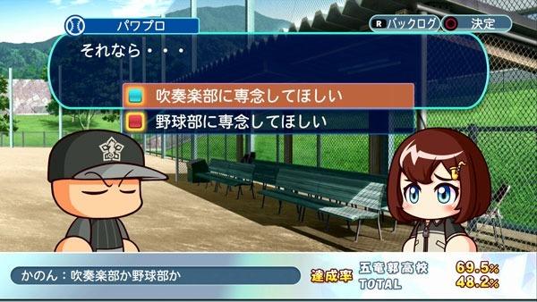 パワプロ2018_咲須かのん吹奏楽部か野球部か