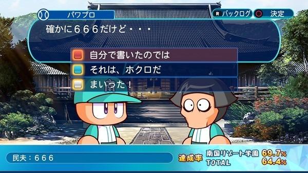 パワプロ2018_尾梅民夫666