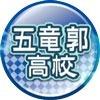 パワプロ2018_五竜郭高校.jpg