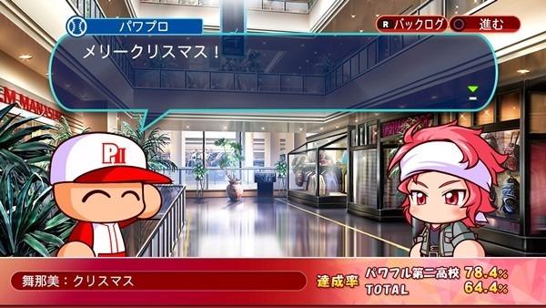 パワプロ2018_榎下舞那美(パワ第二)クリスマス