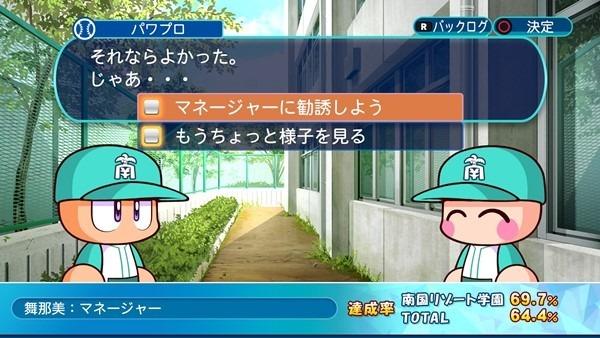 パワプロ2018_榎下舞那美(南国)マネージャー