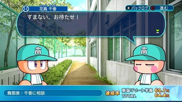 パワプロ2018_榎下舞那美(南国)千香に相談