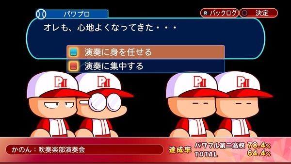 パワプロ2018_咲須かのん(パワ第二)吹奏楽部演奏会
