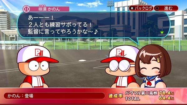 パワプロ2018_咲須かのん(パワ第二)登場