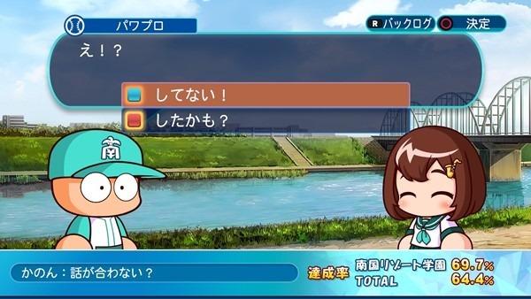パワプロ2018_咲須かのん(南国)話が合わない?
