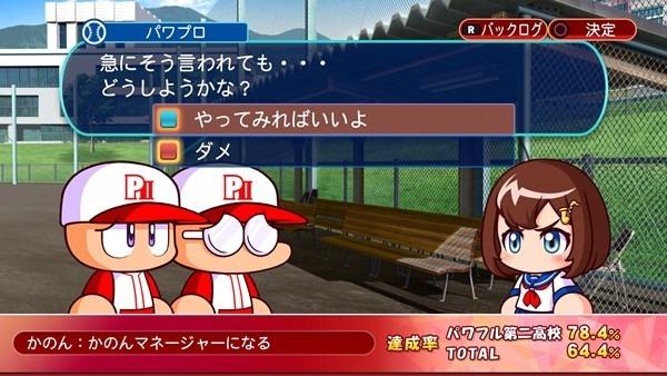 パワプロ2018_咲須かのん(パワ第二)かのんマネージャーになる