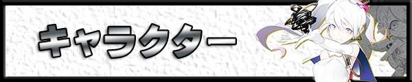 オーバードーズ_キャラクター