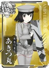 161_akitsumaru
