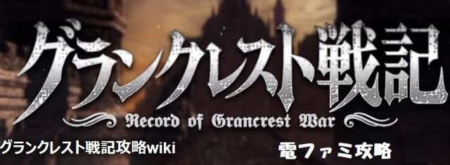 グランクレスト戦記_攻略wiki