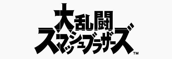 大乱闘スマッシュブラザーズSPECIAL.jpg