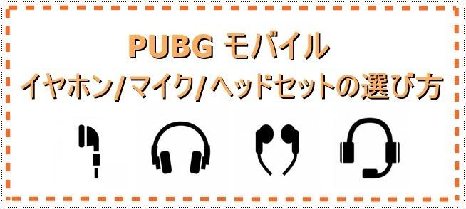 設定 サウンド Pubg モバイル