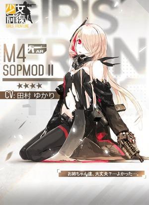M4 SOPMOD Ⅱ
