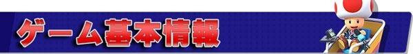 マリオテニスエース_基本情報1.jpg