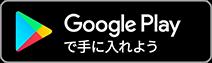 up_googleplay