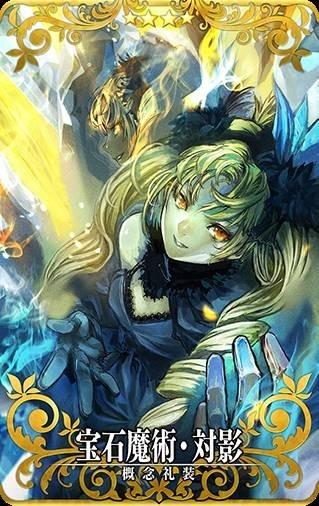 宝石魔術・対影