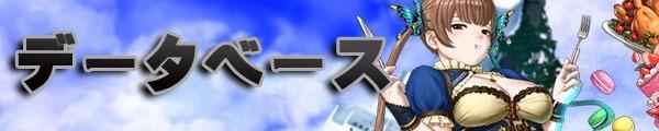 ザンキゼロ_データベース.jpg