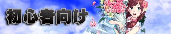 ザンキゼロ_初心者向け.jpg