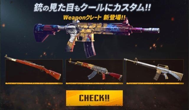 武器 pubg 一覧 mobile