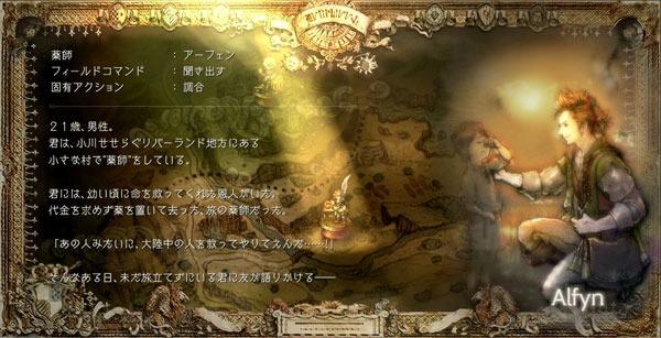アーフェン編ストーリー.jpg