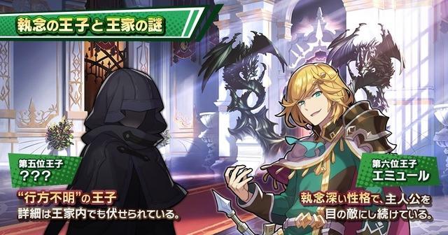 執念の王子と王家の謎