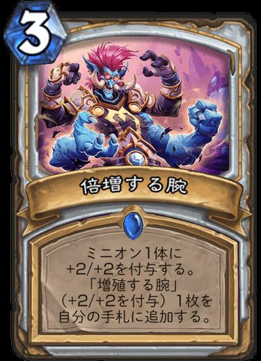 倍増する腕/Extra Arms - ハースストーン日本語Wiki HEARTHSTONE MANIAC