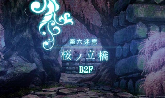 桜ノ立橋B2F攻略