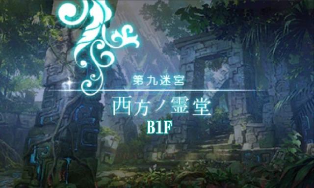 西方の霊堂-B1F攻略
