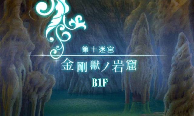 金剛獣ノ岩窟-B1F