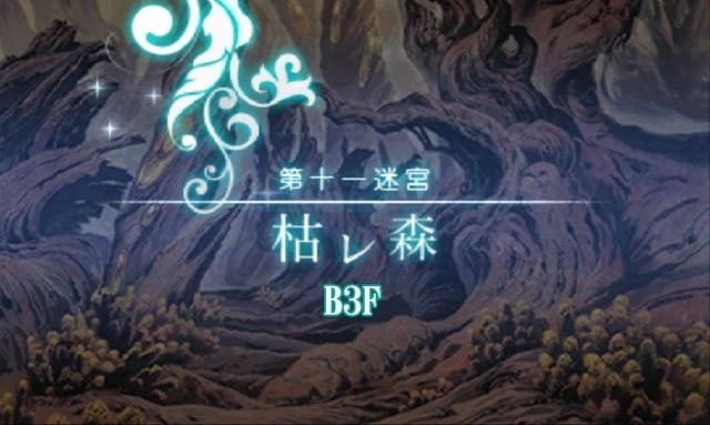 枯レ森-B3F